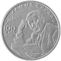 100 лет Х. Ергали